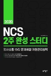 NCS 2주 완성 스터디(2020)