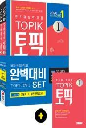 한국어능력시험 TOPIK(토픽) 완벽대비 SET 기본서+실전 모의고사(2020)