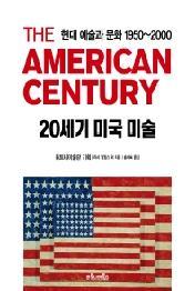 20세기 미국 미술 : 현대 예술과 문화 1950~2000