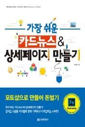 가장 쉬운 카드뉴스&상세페이지 만들기