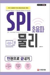 SPI 초음파 물리 한권으로 끝내기