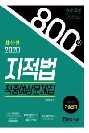 지적법 적중예상문제집 800제(2020)