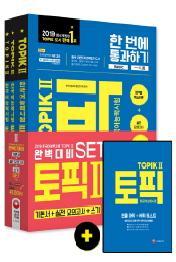 한국어능력시험 TOPIK(토픽)2 기본서+실전 모의고사+쓰기 세트(2019)