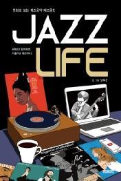 JAZZ LIFE (재즈 라이프)