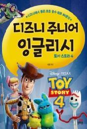 디즈니 주니어 잉글리시: 토이스토리4