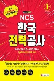 NCS 한국전력공사 직무능력검사&실전모의고사(2019 하반기)