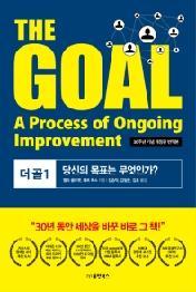 The Goal 1 (30주년 기념 개정판 번역본)