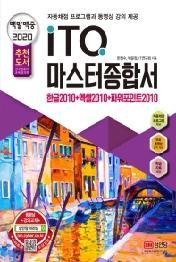 ITQ 마스터종합서 2010(2020)