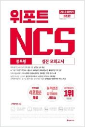 NCS 봉투형 실전모의고사(2019 하반기)