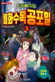 신비아파트 월화수목공포일 5 - 저주의 주문 편 (날마다 오싹 만화 시리즈)