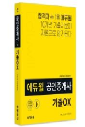 민법 및 민사특별법 기출OX(공인중개사 1차)