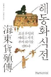 해동화식전 - 조선 유일의 재테크 서적, 부자 되기를 권하다