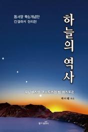하늘의 역사