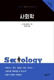 사회학 (교유서가 첫단추 시리즈 34)