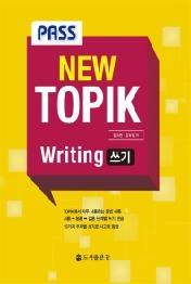 New TOPIK Writing 쓰기