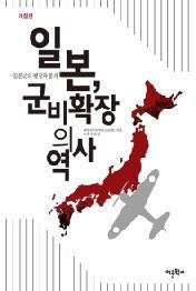 일본 군비확장의 역사(개정판)