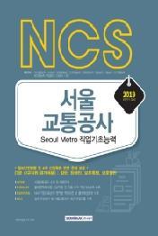NCS 서울 교통공사(Seoul Metro) 직업기초능력(2019 하반기)