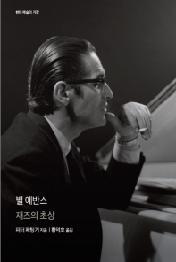 빌 에반스 - 재즈의 초상