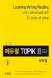 토픽 한국어능력시험 TOPIK 2(2020)