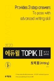 토픽 한국어능력시험 TOPIK 2 쓰기(2020)