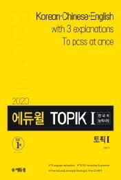 토픽 한국어능력시험 TOPIK 1(2020)