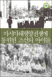 아시아태평양전쟁에 동원된 조선의 아이들