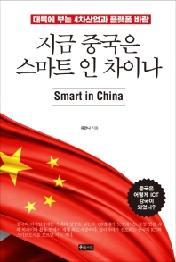 지금 중국은 스마트 인 차이나