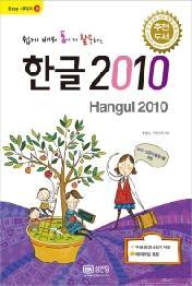 한글 2010 - 쉽게 배워 폼나게 활용하는 (Easy 시리즈 8)