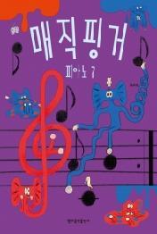 매직핑거피아노7