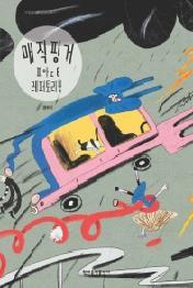 매직핑거피아노6레퍼토리북
