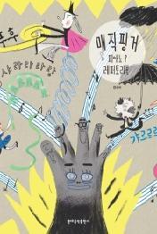 매직핑거피아노7레퍼토리북