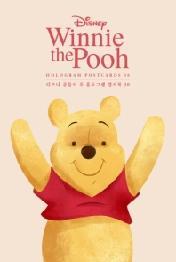 디즈니 곰돌이 푸 홀로그램 엽서북 30