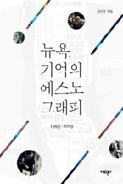 뉴욕 기억의 에스노그래피(1995~2019)