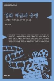 영화 배급과 흥행 (아모르문디 영화 총서 14)