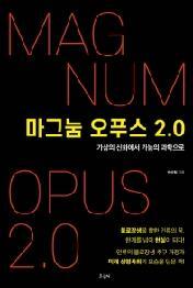 마그눔 오푸스 2.0