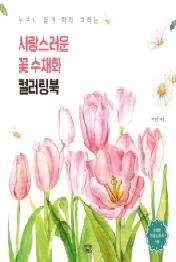 사랑스러운 꽃 수채화 컬러링 북