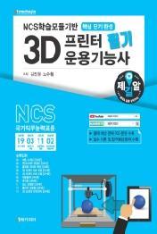 3D 프린터 운용기능사 필기(핵심단기완성)