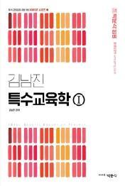 김남진 특수교육학 1