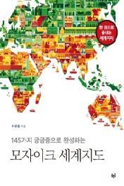 모자이크 세계지도 - 145가지 궁금증으로 완성하는