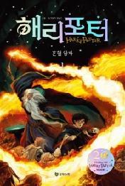 해리 포터 - 혼혈왕자 1 [양장] (해리포터 20주년 개정판)