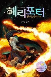해리 포터 - 혼혈왕자 2 [양장] (해리포터 20주년 개정판)