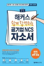 공기업 NCS 자소서(2020)
