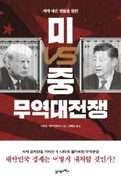 미VS중 무역대전쟁 - 세계 패권 쟁탈을 향한
