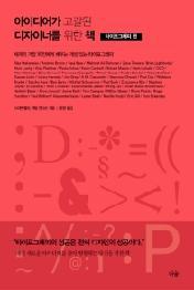 아이디어가 고갈된 디자이너를 위한 책:(레드) 타이포그래피 편