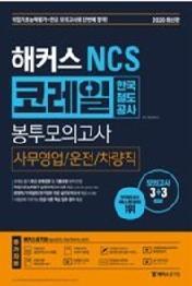 NCS 코레일 한국철도공사 봉투모의고사(2020)