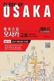 클로즈업 오사카 (2020-2021)