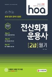 전산회계 운용사 2급 필기(2020)