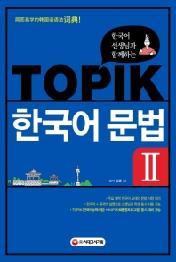 TOPIK 한국어 문법 2