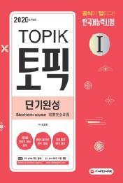 한국어능력시험 TOPIK1(토픽1) 단기완성(2020)