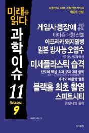 미래를 읽다 과학이슈 11 Season. 9